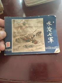 连环画 三国演义  《水淹七军》1979年 3版 80年16印
