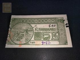 民国十七年三水县民办公路认股抵工券5元1张(16X9.5CM)