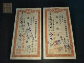 1950年中国银行侨汇原币存单2张(17X9CM)
