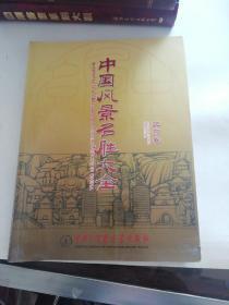 中国风景名胜大全(北京卷)