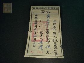 民国三十六年(金山大埠)六会馆重修坟场捐款收条1张(16X9CM)