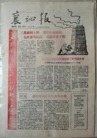 晋文化收藏之一-----58年地方小报系列---欣赏品---【襄沁报】---第5期----欣赏---虒人荣誉珍藏