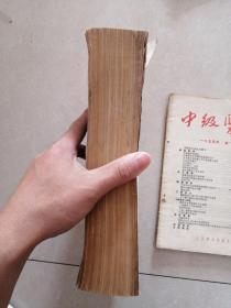中级医刊1978-1979赠送1954年10期,1963年10期