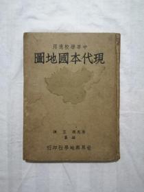 民国二十七年:《现代本国地图》,有中国的疆域变迁图和孙中山先生的建国方略图。