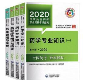2020年执业药师考试教材(西药)