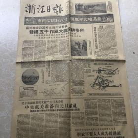 1958年11月16日浙江日报