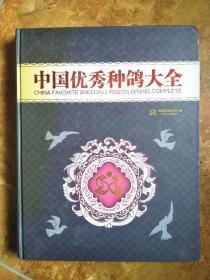 中国优秀种鸽大全 2011