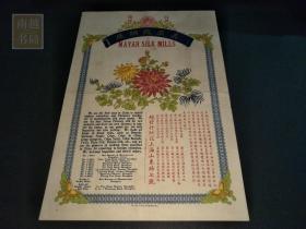 民国上海美亚织绸厂商标纸1张(28X19CM)