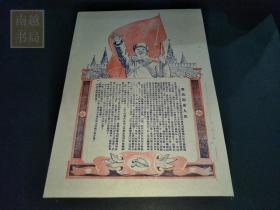 """民国苏军致""""东北四省人民""""宣传画1张(35X23.7CM)"""