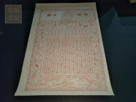 光绪三十年上海中外日报年历广告画1张(38X26CM)