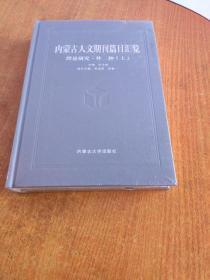 内蒙古人文期刊篇目汇览  理论研究 外二种(上册)