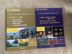 千年生态系统评估报告集(一、二) 两本合售