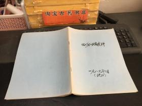 西安事变述评(作者苗勃然附信札一页)