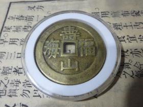 花钱一只    福海寿山,存于十八街麻花盒中