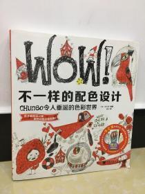 WOW!不一样的配色设计:Chunso令人垂涎的色彩世界 含光盘