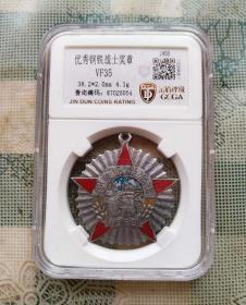 1958年优秀钢铁战士奖章