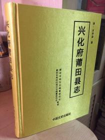 兴化府莆田县志(康熙版)发行量600套