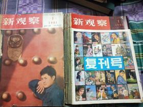 新观察(1980年1(复刊号)一12期,1981年1一12期