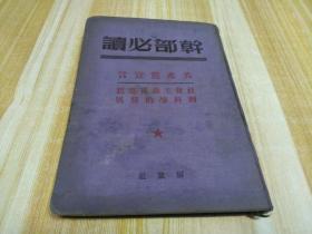 共产党宣言(品不好请仔细看照片在下单)