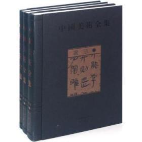 全新正版图书 书法-中国美术全集-(全三册) 金维诺总主编 黄山书社             9787546106908 龙诚书店