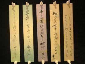 日本回流短册绯句书道五枚一组030