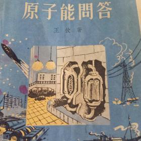 50年代旧书 原子能问答