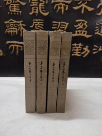 第二次鸦片战争 1-4册