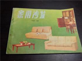 老式家具 家用沙发 陈涨岳 江苏科技出版社 1980年 16开平装