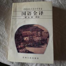 国语全译,中国历代名著全译丛书