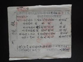 清嘉庆二十一年收税票,歙县拾肆都叁图户粮书