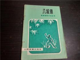 八段锦 八段锦编写小组 人民体育出版社 1977年 32开平装