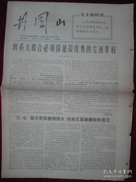 文革小报【井冈山,第38期】