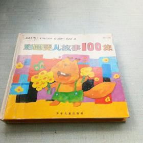 彩图婴儿故事100集·黄花篇 [架----2]