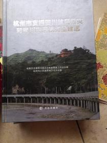 杭州市支援四川抗震救灾和青川灾后恢复重建志