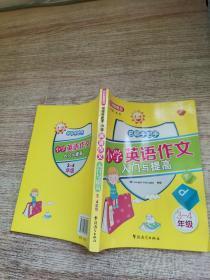 方洲新概念:名师手把手小学英语作文入门与提高(3-4年级)