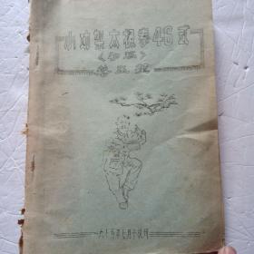小功架太极拳46式(初稿)