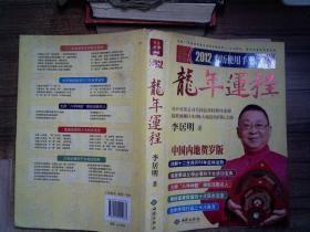 李居明2012龍年運程:農歷使用手冊