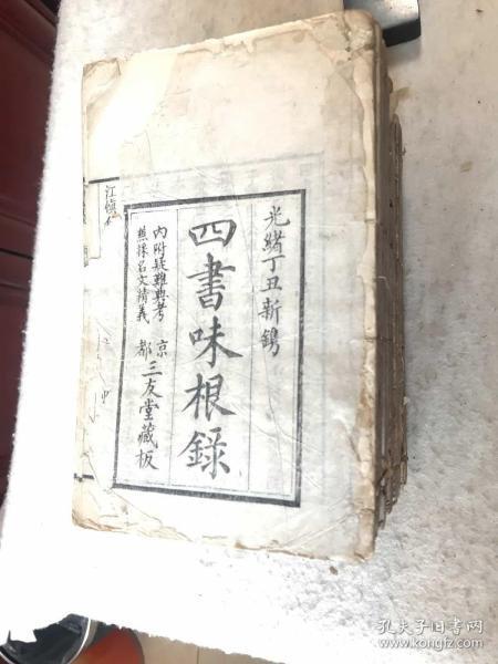 《四书味根录》清光绪木刻本 十六册全