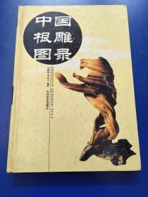 中国根雕图录【精装】   正版有少量勾画