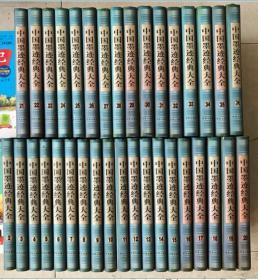 中国墨迹经典大全 全36册 缺第1册 35本合售