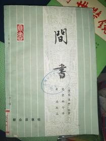 间书 【清】朱逢甲编著   满百包邮