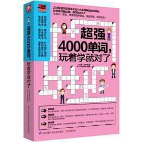 【】4000单词 玩着学就对了//速记漫画图解好快10天背完3000英语单词不用背有规则