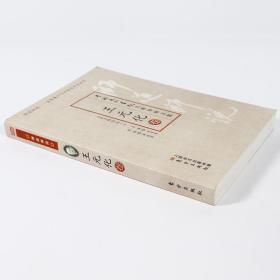 中国文化书院九秩导师文集师道师说:王元化卷//元化代表著作和亲友学生对其追忆书籍