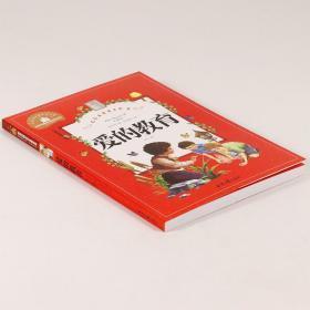世界经典文学名著宝库:爱的教育(儿童彩图注音版)