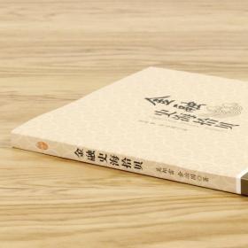 金融史海拾贝 分析中国古代的中央帝国兴衰的经济原因解读皇朝的财政密码书籍