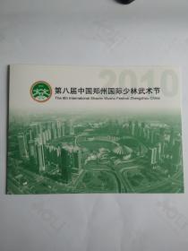 第八届中国郑州国际少林武术节邮票册