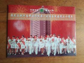 热烈庆祝河南中医学院第一附属医院建院五十周年邮票册