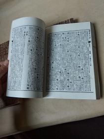 康熙字典(全4册)