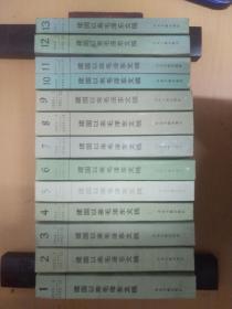 建国以来毛泽东文稿   十三册全品相新,齐整,挺!有印,未翻阅,无勾划!难得好品!