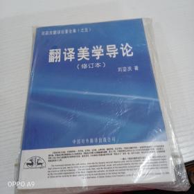 翻译美学导论(修订本)